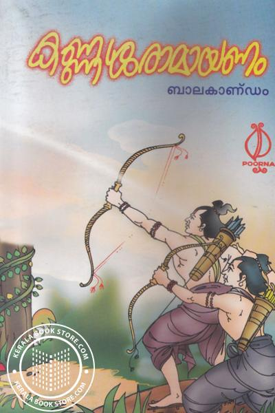 Cover Image of Book Kannassaramayanam