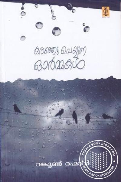 Cover Image of Book Karanju Peyyunna Ormakal