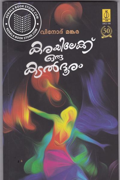 Cover Image of Book കരയിലേക്ക് ഒരു കടല്ദൂരം