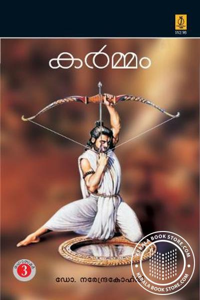 Cover Image of Book കര്മ്മം