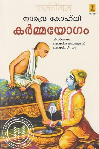 Cover Image of Book Karmayogam