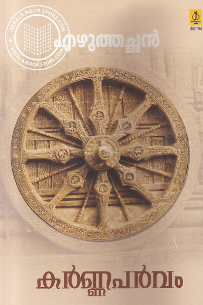 Image of Book Karnaparvam