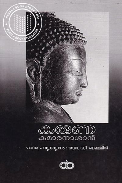 Cover Image of Book കരുണ