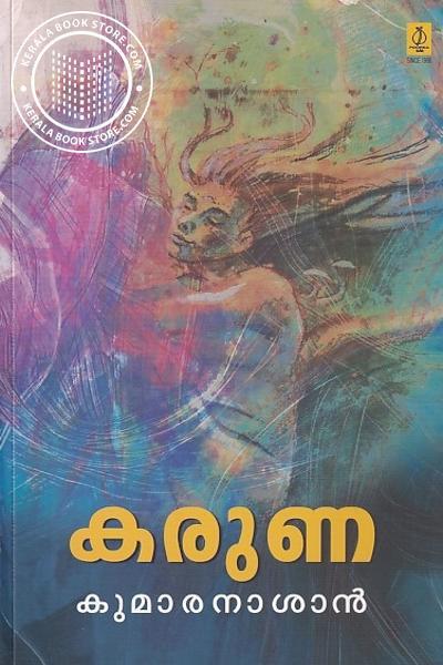 Cover Image of Book കരുണ - കുമാരാനാശാന്