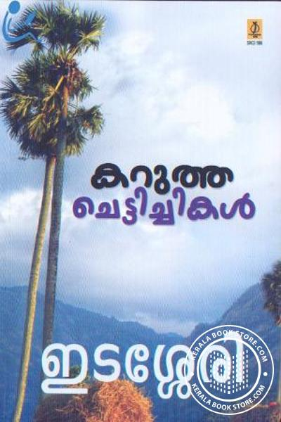 Cover Image of Book കറുത്ത ചെട്ടിച്ചികള്