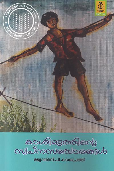 Cover Image of Book Kasimuthinte Swapna Sancharangal