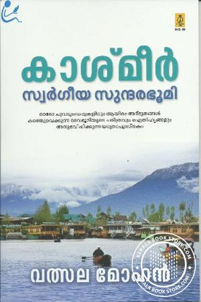 Cover Image of Book കാശ്മീര് സ്വര്ഗ്ഗീയ സുന്ദരഭൂമി