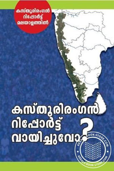 Cover Image of Book Kasthoori Rangan Report Vayichuvo
