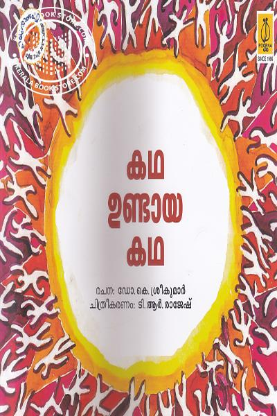 Cover Image of Book Katha Undaya Katha