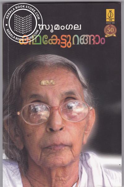 Image of Book Kathaketturangam