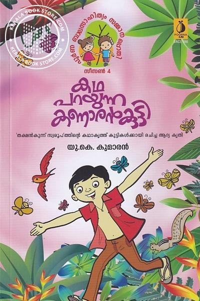 Cover Image of Book കഥ പറയുന്ന കണാരന് കുട്ടി