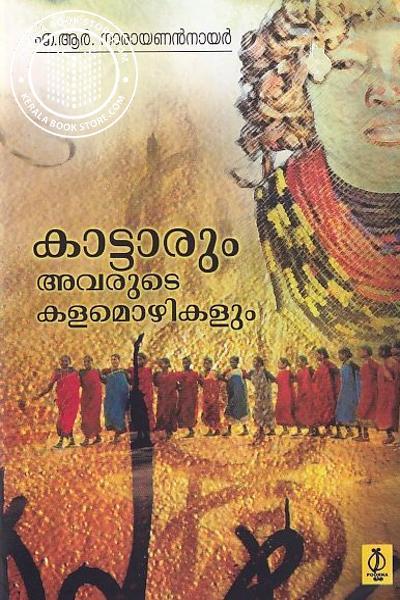 Image of Book കാട്ടാരും അവരുടെ കളമൊഴികളും