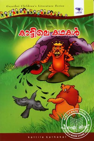 Cover Image of Book Kattile Kathakal