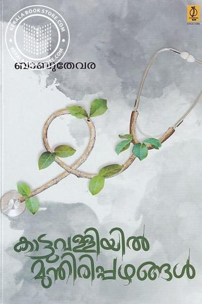 Cover Image of Book കാട്ടുവള്ളിയില് മുന്തിരിപ്പഴങ്ങള്