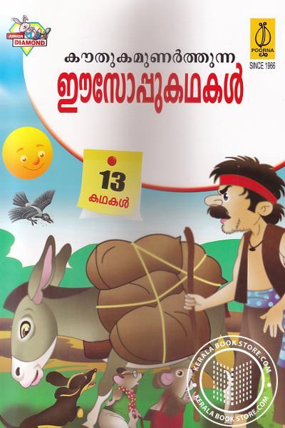 Cover Image of Book Kauthukamunarthunna Esoppukathakal