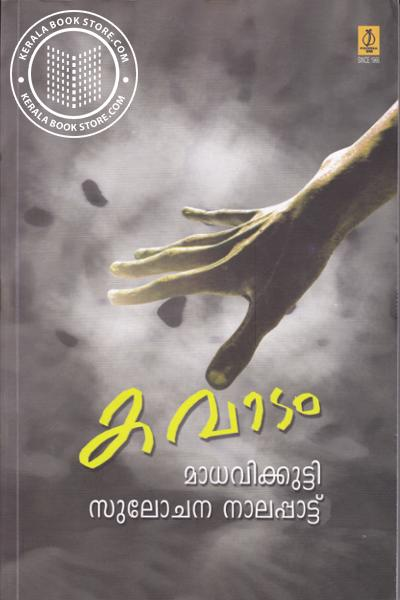 Cover Image of Book കവാടം