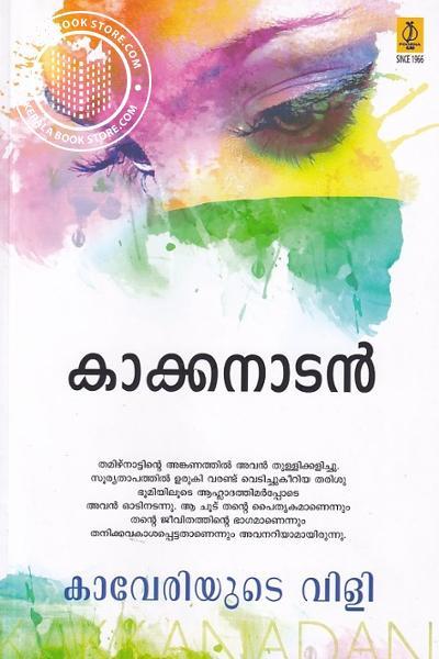 Cover Image of Book കാവേരിയുടെ വിളി