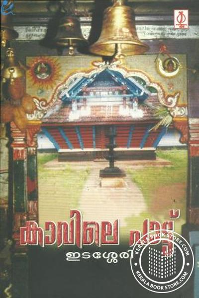 Cover Image of Book Kavile Pattu