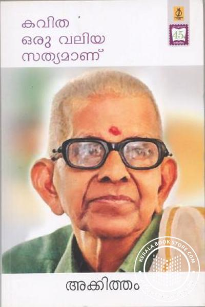 Image of Book Kavitha Oru Valiya Sathyamanu