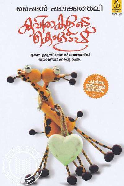 Cover Image of Book കവിതകളുടെ കൊളാഷ്