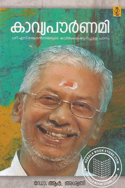 Cover Image of Book കാവ്യപൗര്ണമി