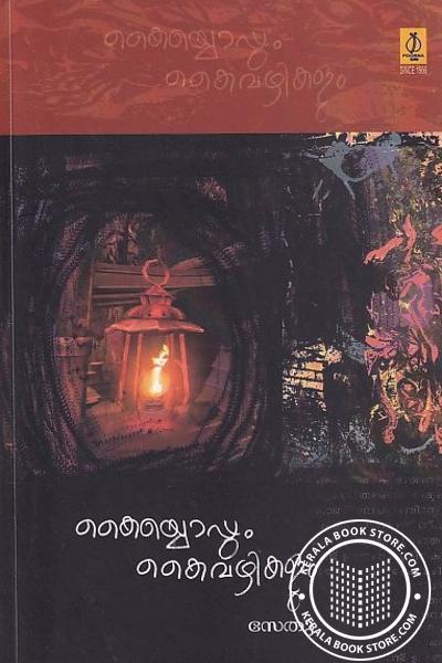 Cover Image of Book കൈയ്യാപ്പും കൈവഴികളും