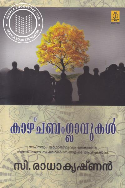 Cover Image of Book Kazhabamglavukal