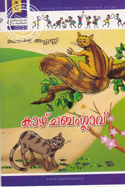 Cover Image of Book Kazhachambaglav