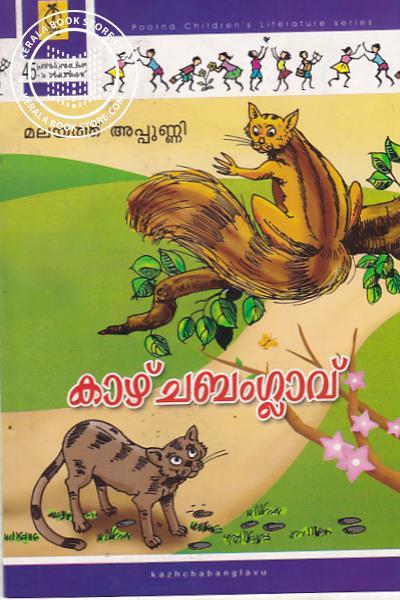 Cover Image of Book കാഴ്ചബംഗ്ലാവ്