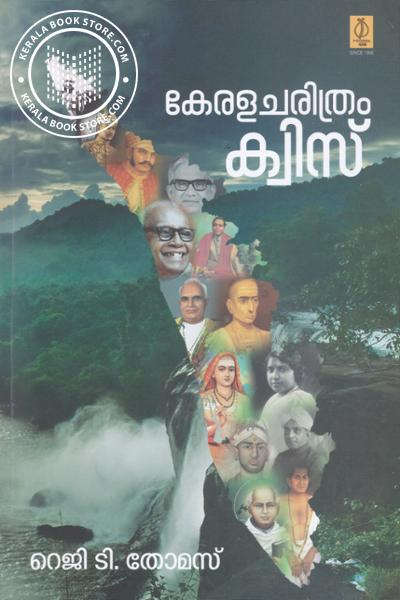 Cover Image of Book Kerala Charithram Quiz