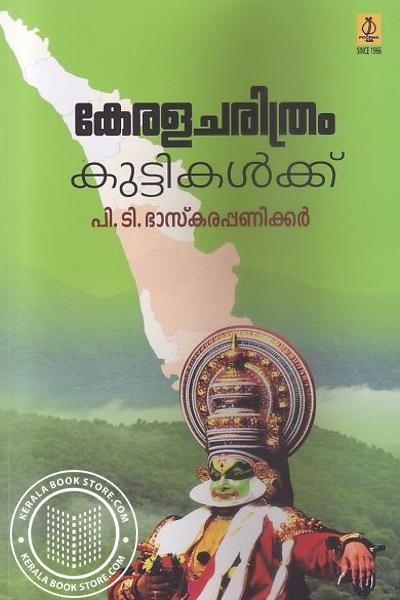 Cover Image of Book കേരള ചരിത്രം കുട്ടികള്ക്ക്