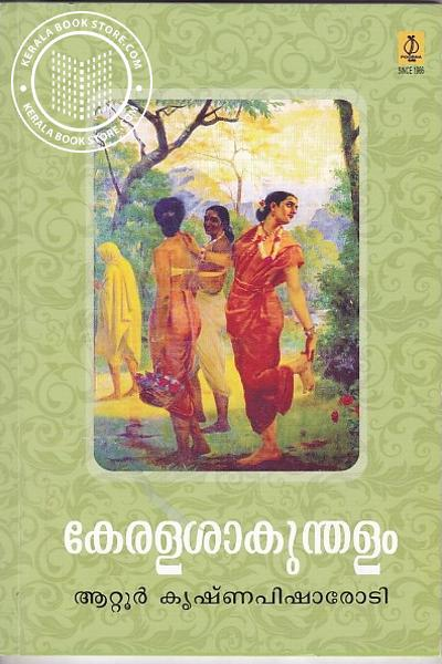 Cover Image of Book കേരളശാകുന്തളം