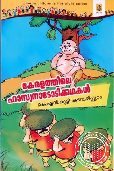 Cover Image of Book Keralathile Hasya Nadodi Kathakal