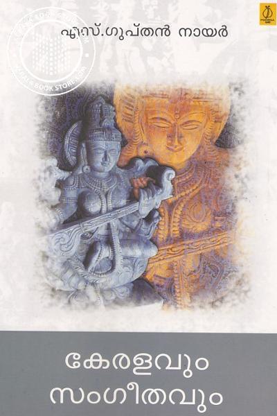 Cover Image of Book കേരളവും സംഗീതവും