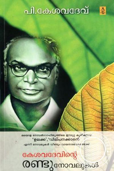 Cover Image of Book Kesavadevinte Randu Novalukal