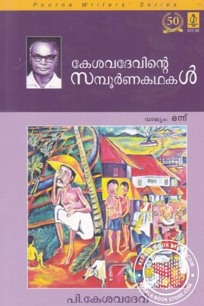 Cover Image of Book Kesavadevinte Sampoorna Kathakal Part - 1,2,3,4