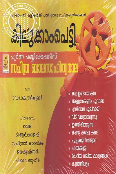 Cover Image of Book കിലുക്കാംപെട്ടി