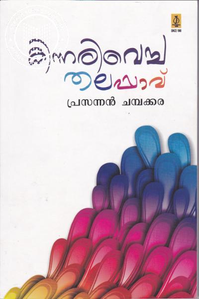 Cover Image of Book Kinnarivecha Thalappavu