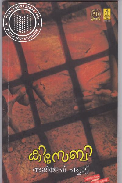 Cover Image of Book കിസേബി
