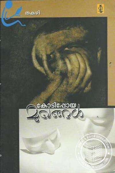 Cover Image of Book Kodippoya Mughangal