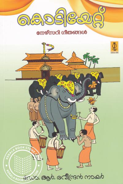 Cover Image of Book Kodiyettu