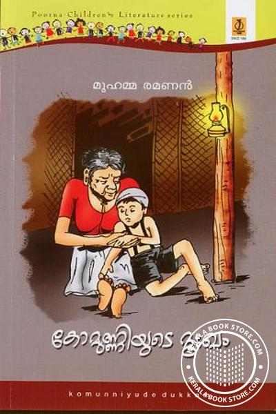Cover Image of Book Komunniyude Dhukkam