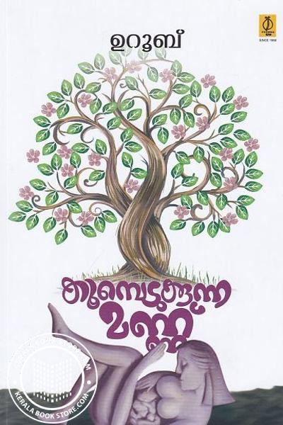 Cover Image of Book Koombedukkunna Mannu