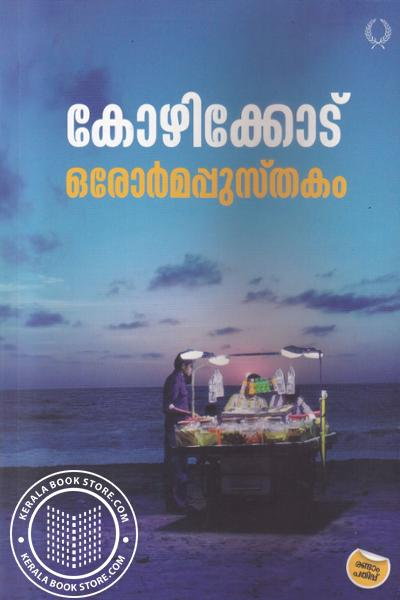 Cover Image of Book Kozhikode Orormapusthakam