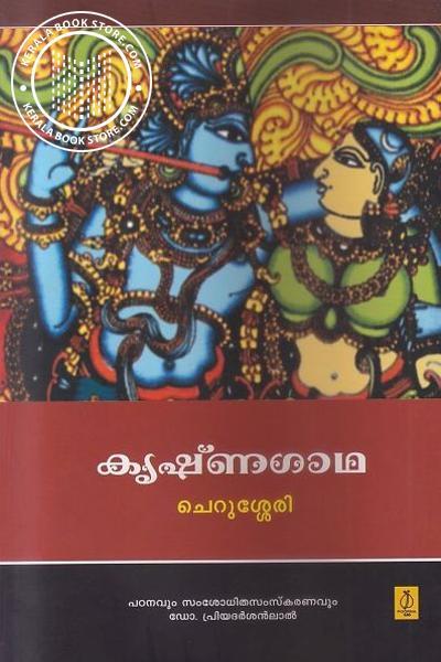 Cover Image of Book Krishnagatha