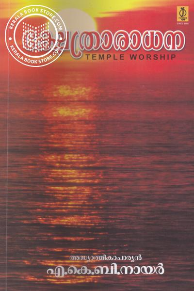 Cover Image of Book ക്ഷേത്രാരാധന