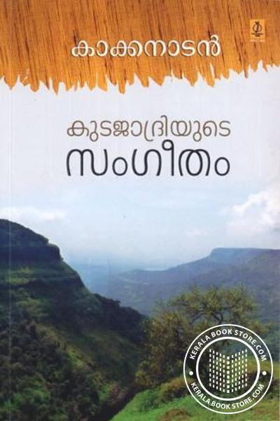 Cover Image of Book Kudajadriyude Sangeetham