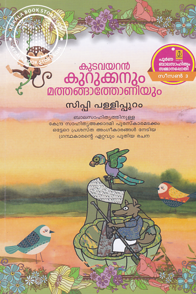 Cover Image of Book Kudavayaran Kurukkanum Mathngathoniyum