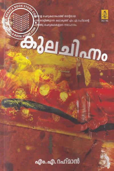 Cover Image of Book കുലചിഹ്നം