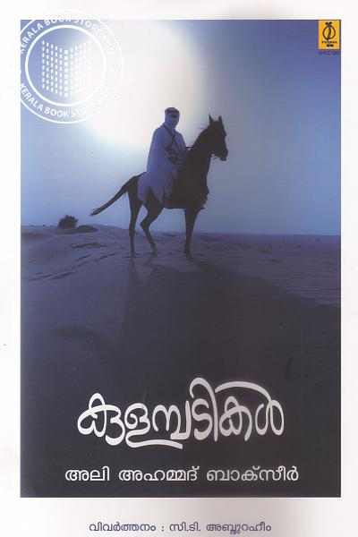 Image of Book Kulampatikal